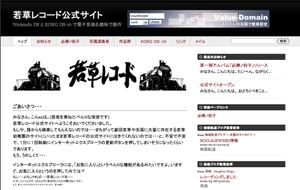 若草レコード公式サイト